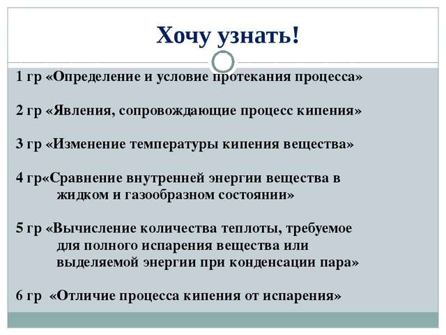 Хочу узнать! 1 гр «Определение и условие протекания процесса» 2 гр «Явления,...