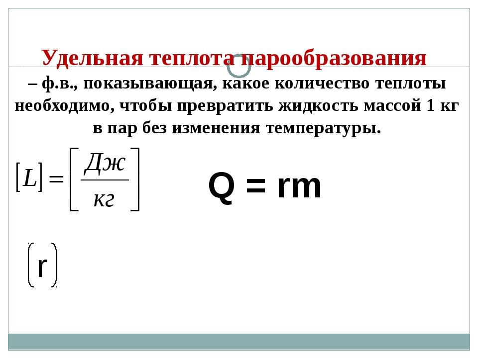 Удельная теплота парообразования – ф.в., показывающая, какое количество тепло...