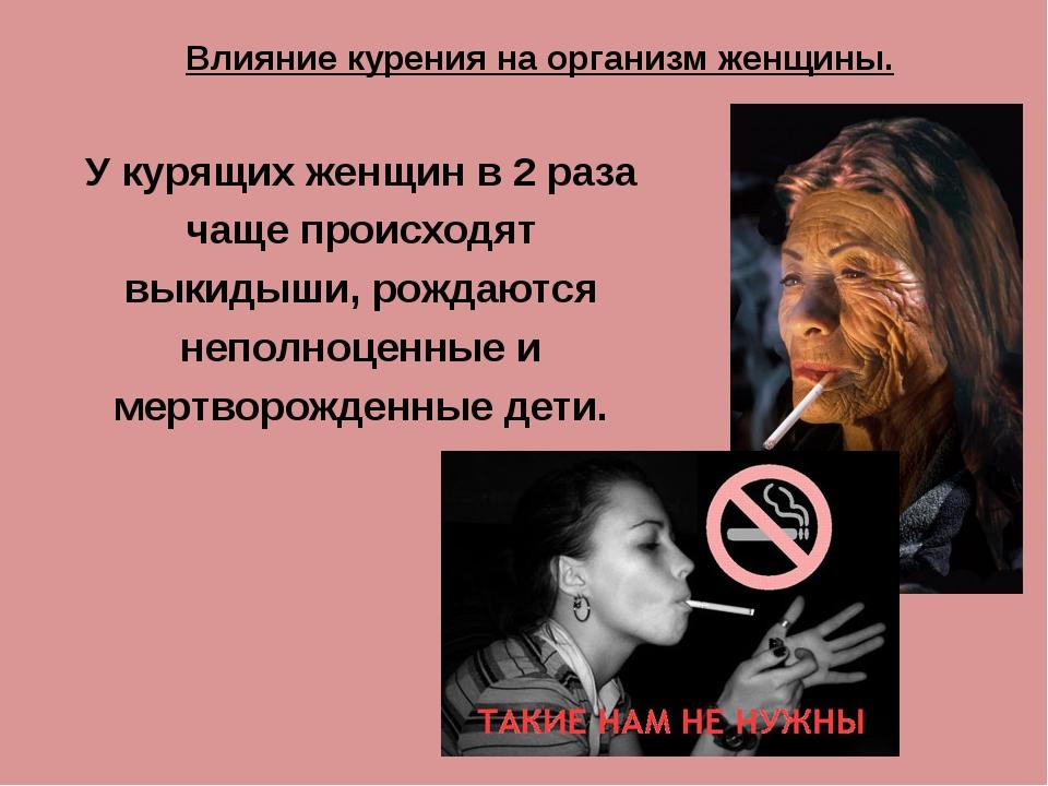 У курящих женщин в 2 раза чаще происходят выкидыши, рождаются неполноценные и...