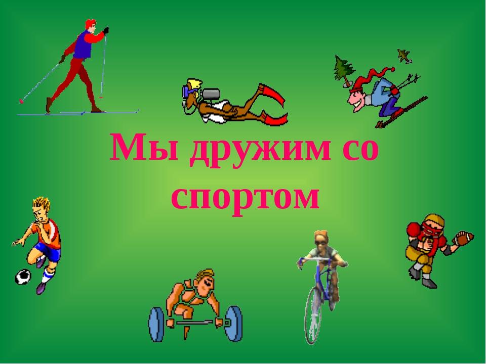Мой любимый спорт картинки
