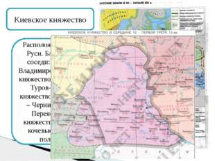 Киевское княжество Расположено на юге Руси. Ближайшие соседи: на западе Влади
