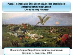 Русско –половецкие отношения нашли своё отражение в литературном произведении