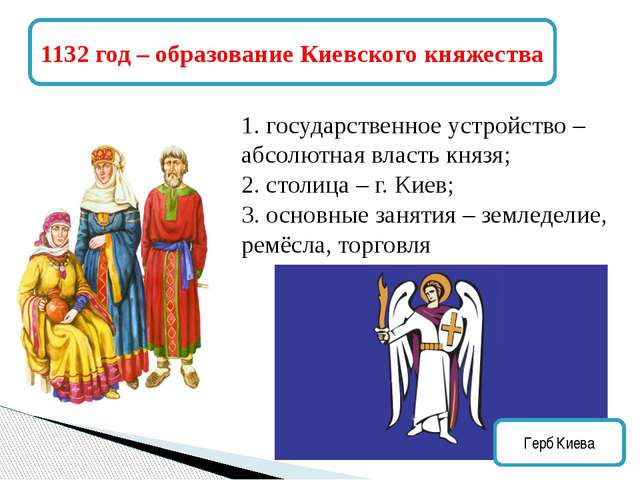 1. государственное устройство – абсолютная власть князя; 2. столица – г. Киев...