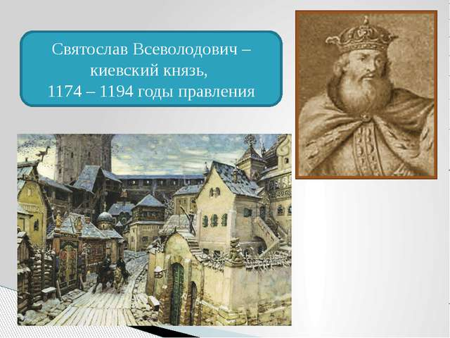 Святослав Всеволодович – киевский князь, 1174 – 1194 годы правления