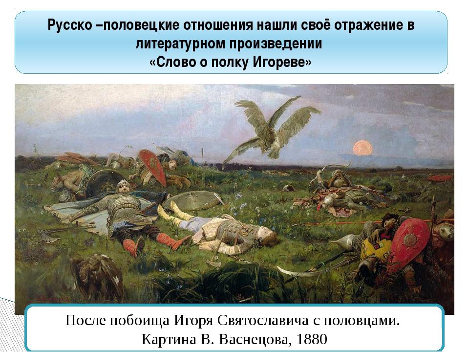 Русско –половецкие отношения нашли своё отражение в литературном произведении...