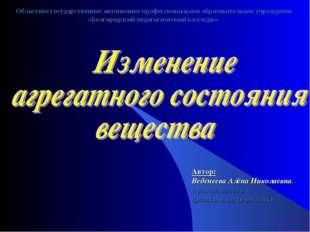 Областное государственное автономное профессиональное образовательное учрежде