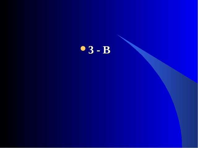 3 - В