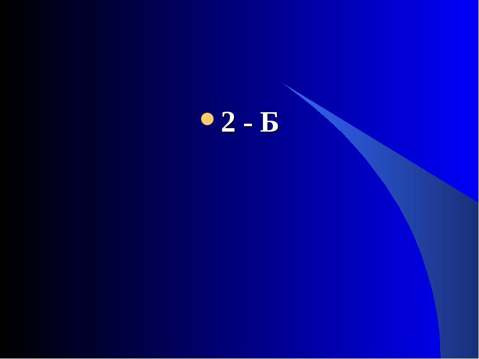 2 - Б