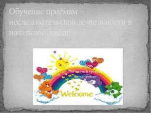 Обучение приёмам исследовательской деятельности в начальной школе