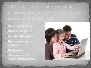 2. Исследование – поиск решения проблемы, фактов для обоснования или опроверж