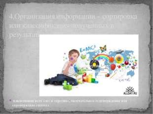 4.Организация информации – сортировка или классификация полученных в результа
