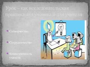 Урок – как исследовательская практика для ученика и для учителя Сотворчество