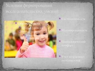 Условия формирования исследовательских умений Систематичность Мотивированност