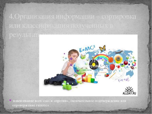 4.Организация информации – сортировка или классификация полученных в результа...