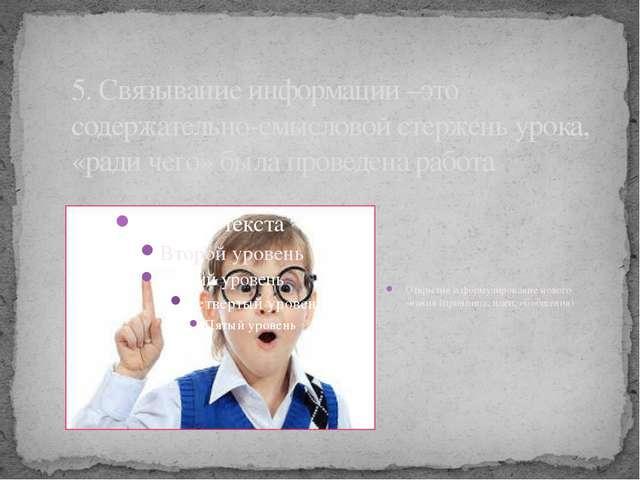5. Связывание информации –это содержательно-смысловой стержень урока, «ради ч...
