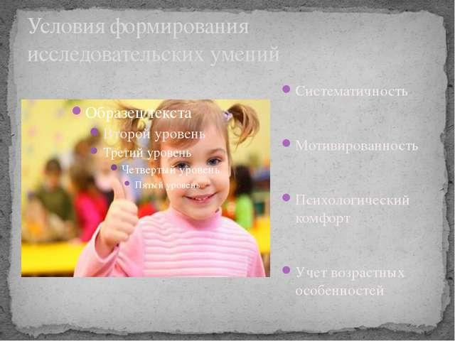 Условия формирования исследовательских умений Систематичность Мотивированност...
