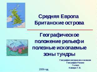 Средняя Европа Британские острова Географическое положение рельеф и полезные