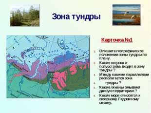 Зона тундры Карточка №1 Опишите географическое положении зоны тундры по плану