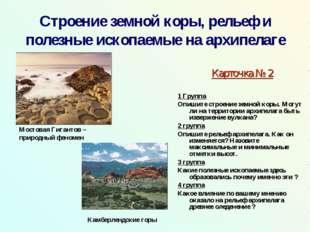 Строение земной коры, рельеф и полезные ископаемые на архипелаге Карточка № 2