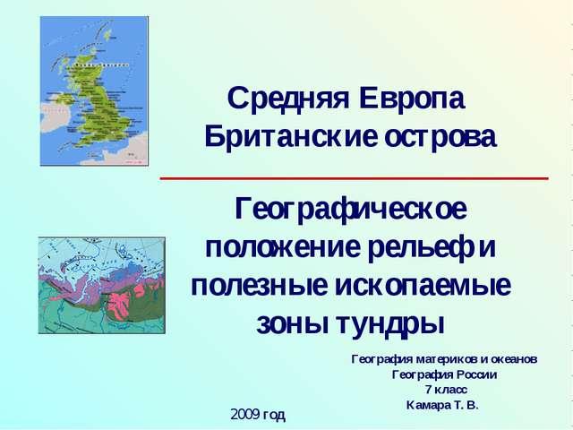 Средняя Европа Британские острова Географическое положение рельеф и полезные...