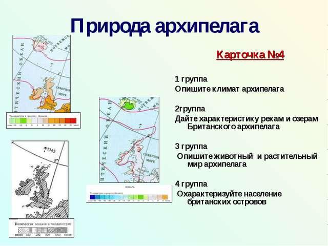 Природа архипелага Карточка №4 1 группа Опишите климат архипелага 2группа Дай...