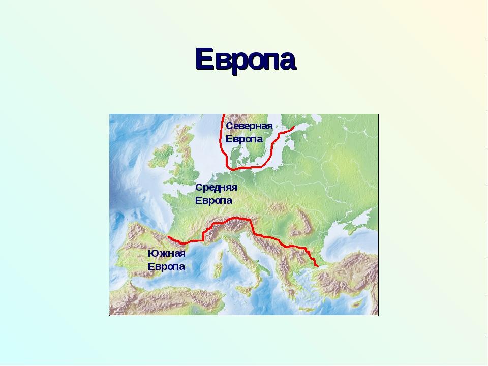 Европа Северная Европа Средняя Европа Южная Европа