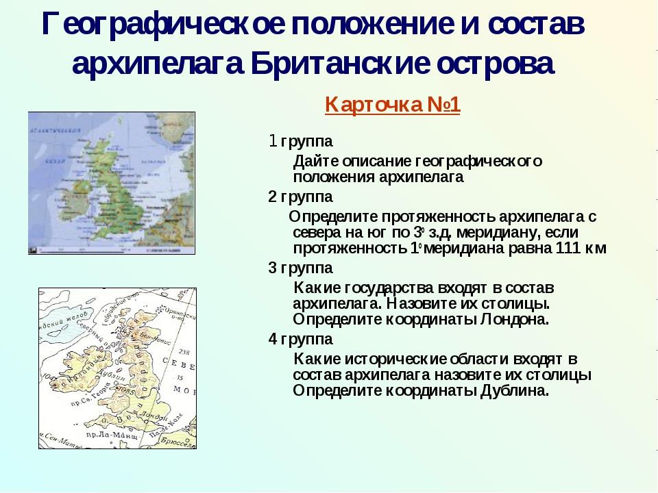 Географическое положение и состав архипелага Британские острова 1 группа Дайт...