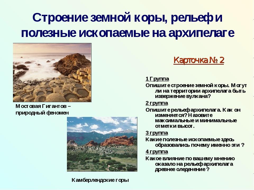 Строение земной коры, рельеф и полезные ископаемые на архипелаге Карточка № 2...