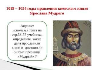 1019 – 1054 годы правления киевского князя Ярослава Мудрого Задание: использу