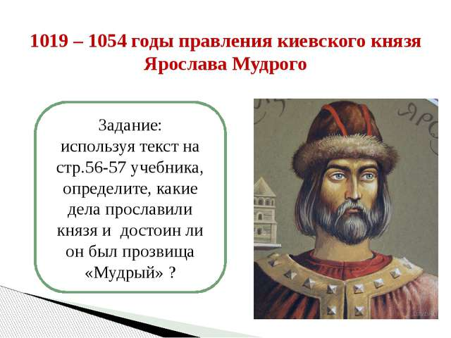 1019 – 1054 годы правления киевского князя Ярослава Мудрого Задание: использу...