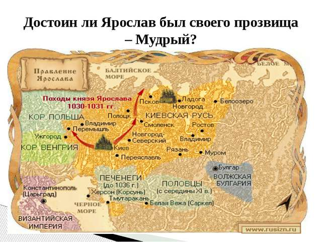 Достоин ли Ярослав был своего прозвища – Мудрый?