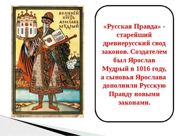 «Русская Правда» - старейший древнерусский свод законов. Создателем был Яросл...