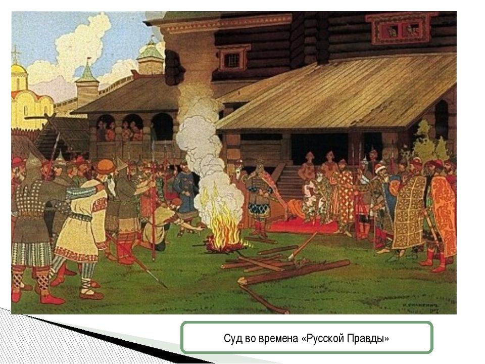 Суд во времена «Русской Правды»