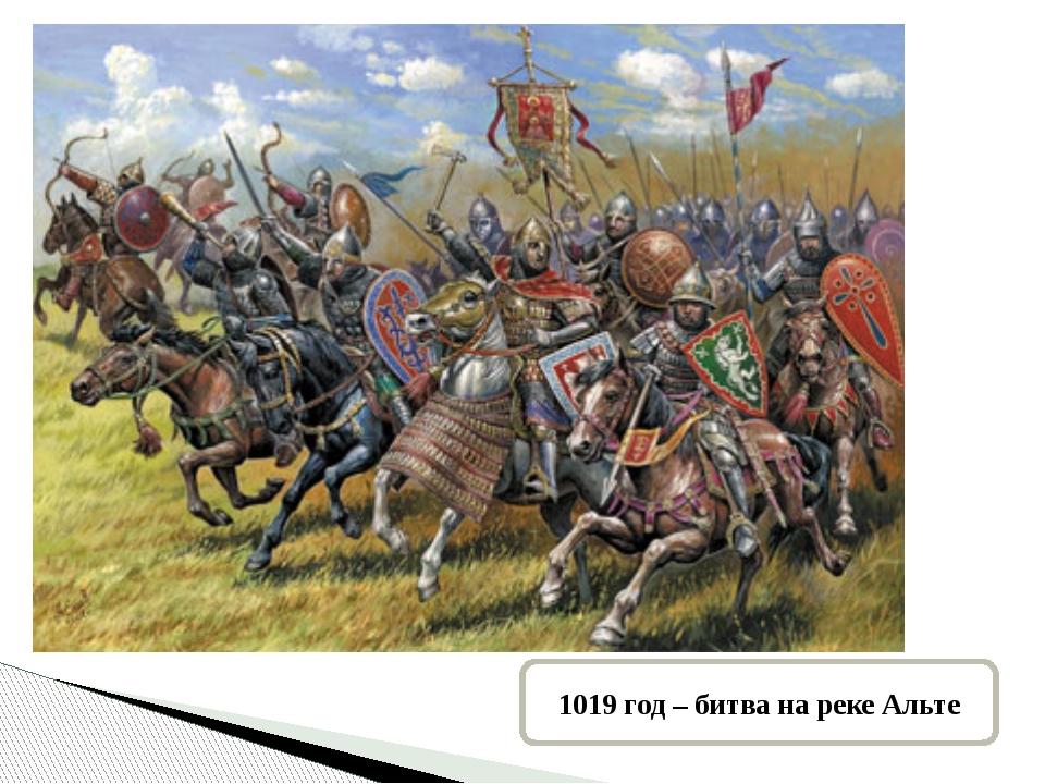 1019 год – битва на реке Альте