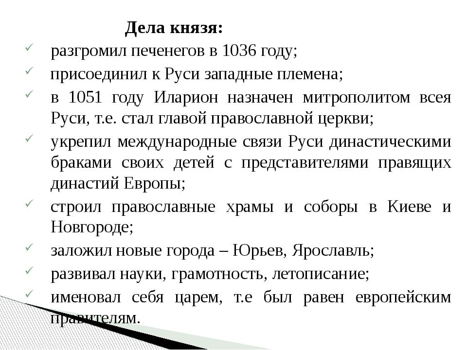 разгромил печенегов в 1036 году; присоединил к Руси западные племена; в 1051...