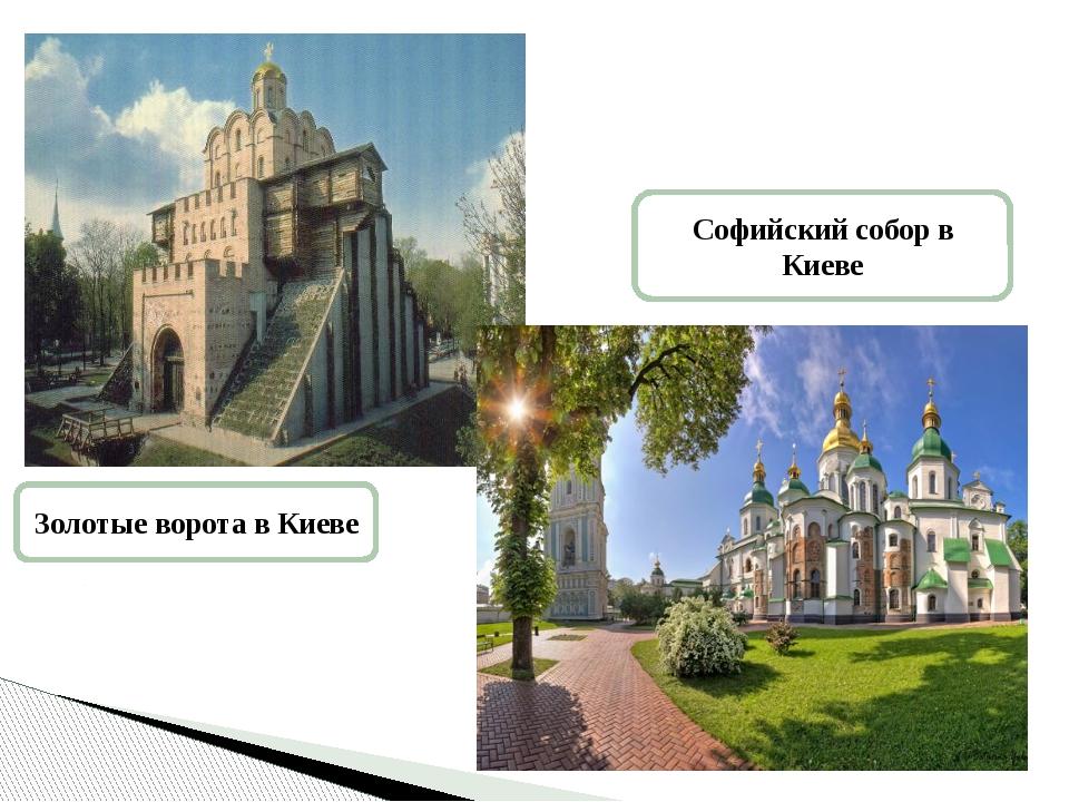 Золотые ворота в Киеве Софийский собор в Киеве