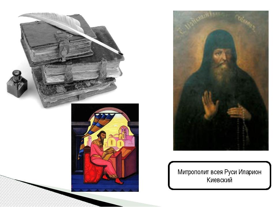Митрополит всея Руси Иларион Киевский