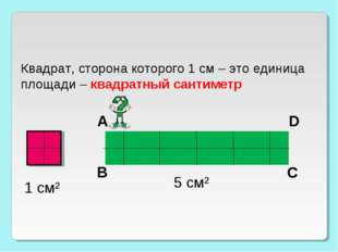 1 см² Квадрат, сторона которого 1 см – это единица площади – квадратный санти