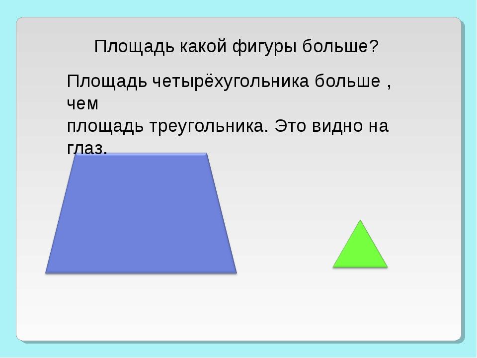 Площадь какой фигуры больше? Площадь четырёхугольника больше , чем площадь тр...