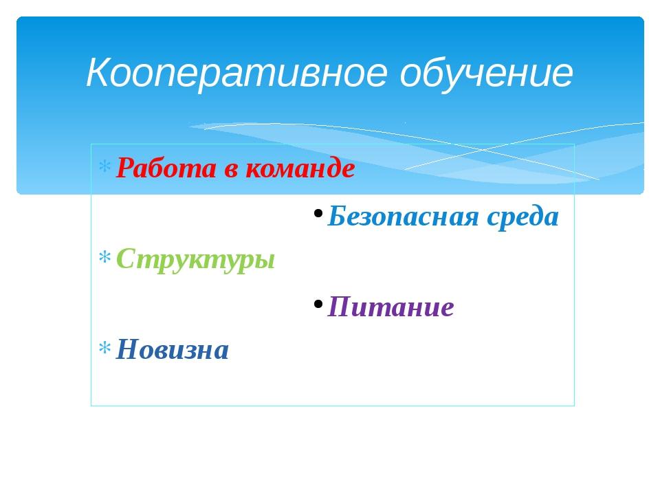 Работа в команде Безопасная среда Структуры Питание Новизна Кооперативное обу...
