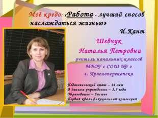 Шевчук Наталья Петровна учитель начальных классов МБОУ « СОШ №3 » г. Краснопе