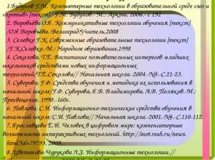 Литература 1.Будунов Г.М. Компьютерные технологии в образовательной среде «з