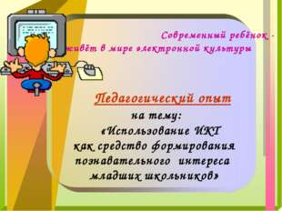 Педагогический опыт на тему: «Использование ИКТ как средство формирования по