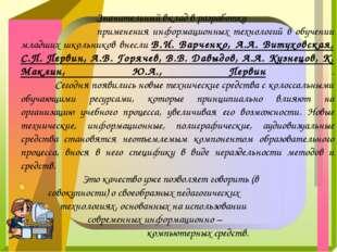 Значительный вклад в разработку применения информационных технологий в обуче