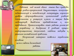 Работая над темой своего опыта был проведён анализ учебно-программной докуме