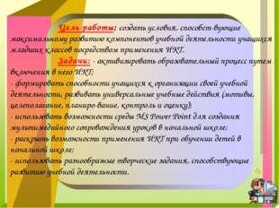Цель работы: создать условия, способст-вующие максимальному развитию компоне