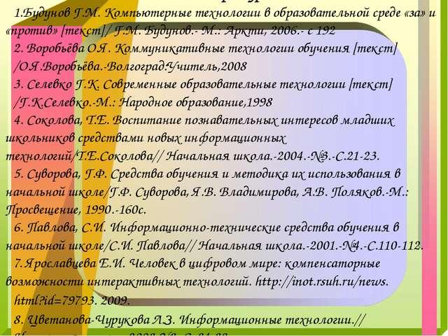 Литература 1.Будунов Г.М. Компьютерные технологии в образовательной среде «з...