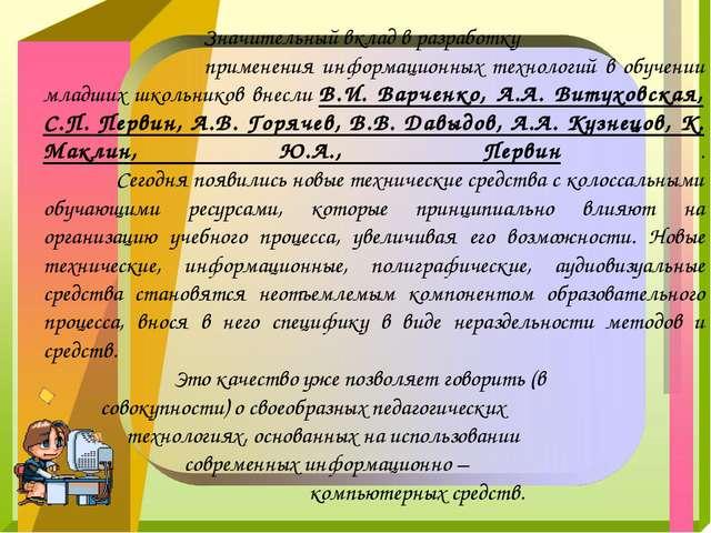 Значительный вклад в разработку применения информационных технологий в обуче...