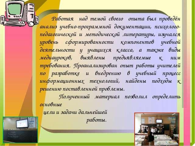 Работая над темой своего опыта был проведён анализ учебно-программной докуме...