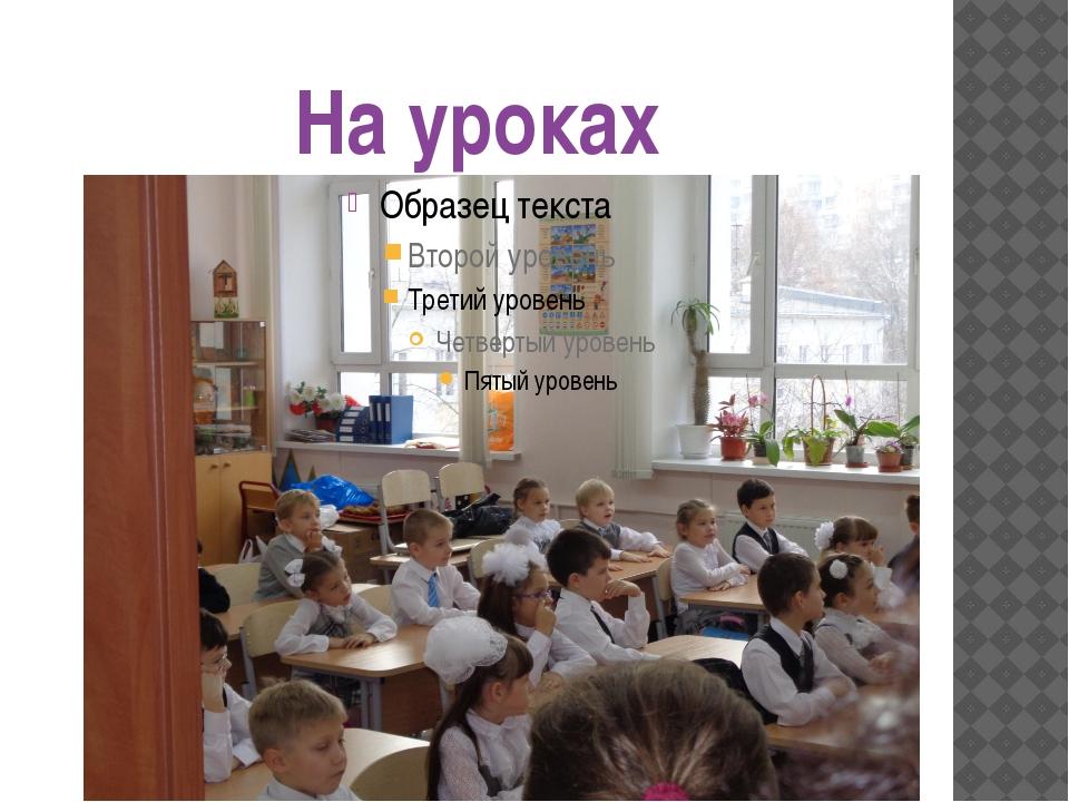 На уроках